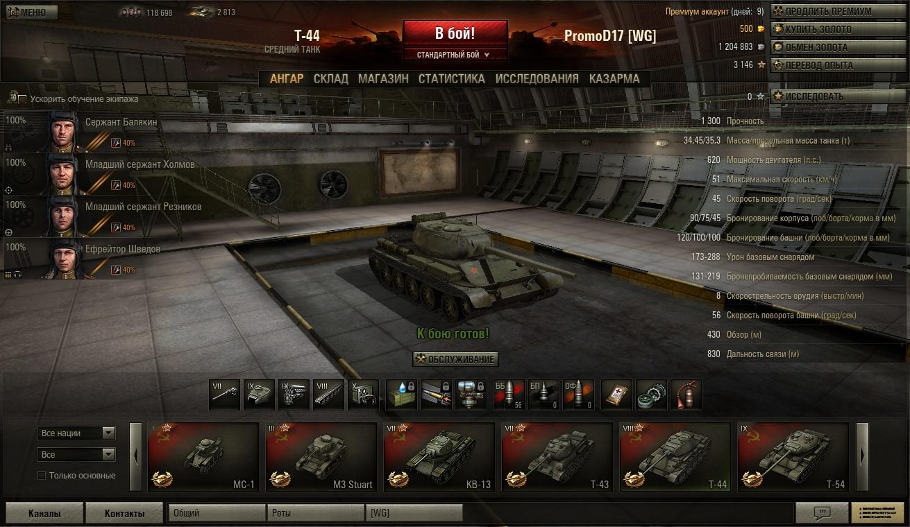 На мир танков как сделать 518